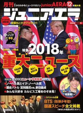 月刊 ジュニアエラ 2018年12月号増大号