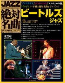 JAZZ絶対名曲コレクション 2 ビートルズ・ジャズ