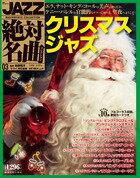 JAZZ絶対名曲コレクション 3 クリスマス・ジャズ