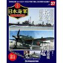 週刊 栄光の日本海軍パーフェクトファイル 37号  松型駆逐艦 他