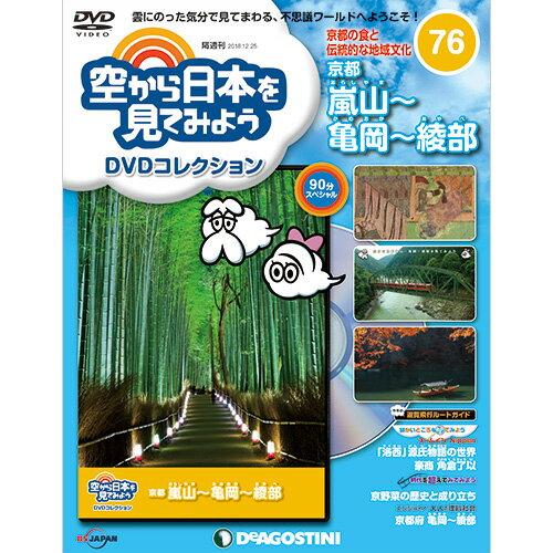 空から日本を見てみようDVDコレクション 第76号