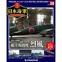 週刊 栄光の日本海軍パーフェクトファイル 38号  三菱 艦上戦闘機 烈風