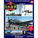 週刊 栄光の日本海軍パーフェクトファイル 39号  砕氷艦 大泊・宗谷