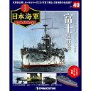 週刊 栄光の日本海軍パーフェクトファイル 40号  富士型戦艦