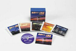 魅惑のムード歌謡デラックス(CD)