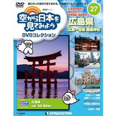 空から日本を見てみようDVDコレクション 第27号