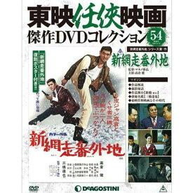 隔週刊東映任侠映画傑作DVDコレクション 第54号 新網走番外地