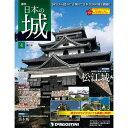 週刊日本の城 改訂版 第4号