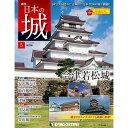 週刊日本の城 改訂版 第5号