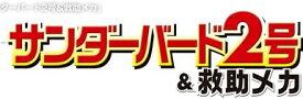 サンダーバード2号&救助メカ 37号〜42号