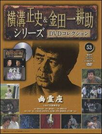 横溝正史&金田一耕助シリーズ 53号 幽霊座