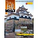 週刊日本の城 改訂版 第6号 彦根城天守 他