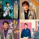福田こうへい アルバム4枚セット(CD)