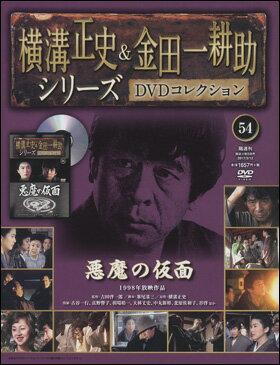 横溝正史&金田一耕助DVDコレクション 54号 悪魔の仮面