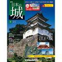 週刊日本の城 改訂版 第8号 江戸城天守 他