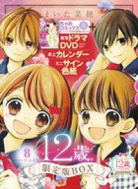 12歳。8 〜ハツコイ〜 限定版BOX