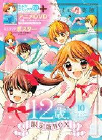 12歳。10 〜ヒミツ・ヒミツ〜 限定版BOX