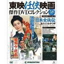 隔週刊東映任侠映画傑作DVDコレクション 第58号 日本女侠伝 激斗ひめゆり岬