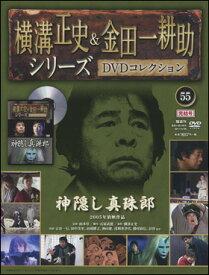 横溝正史&金田一耕助DVDコレクション 55号 神隠し真珠郎