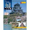 週刊日本の城 改訂版 第11号〜第20号