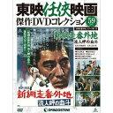 隔週刊東映任侠映画傑作DVDコレクション 第59号 新網走番外地 流人岬の血斗