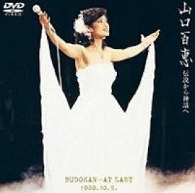 山口百恵 伝説から神話へ 日本武道館さよならコンサートライブ DVD