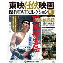 隔週刊東映任侠映画傑作DVDコレクション 第61号 日本俠客伝 雷門の決斗