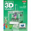 マイ3Dプリンター再刊行版 第33号