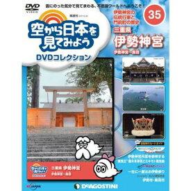 空から日本を見てみようDVDコレクション 第35号