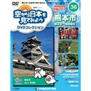 空から日本を見てみようDVDコレクション 第36号