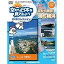 空から日本を見てみようDVDコレクション 第37号