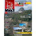週刊日本の城 改訂版 第21号〜第30号