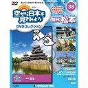 空から日本を見てみようDVDコレクション 第38号