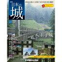 週刊日本の城 改訂版 第23号 米子城天守 他