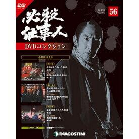 必殺仕事人DVDコレクション 第56号