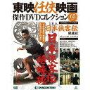 隔週刊東映任侠映画傑作DVDコレクション 第65号 日本侠客伝 絶縁状