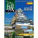 週刊日本の城 改訂版 第24号 水戸城天守 他