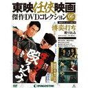 隔週刊東映任侠映画傑作DVDコレクション 第66号 博奕打ち 殴り込み