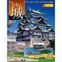 週刊日本の城 改訂版 第26号 名古屋城天守 他