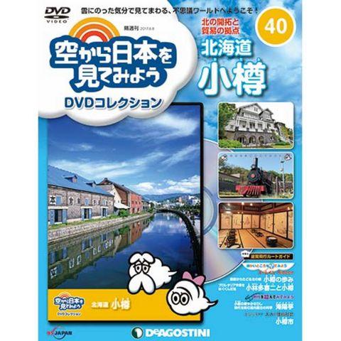 空から日本を見てみようDVDコレクション 第40号