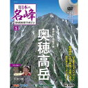隔週刊 日本の名峰 DVD付マガジン 第5号