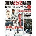 隔週刊東映任侠映画傑作DVDコレクション 第67号 新網走番外地 さいはての流れ者