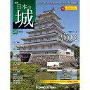 週刊日本の城 改訂版 第28号 島原城天守 他