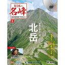 隔週刊 日本の名峰 DVD付マガジン 第6号 断崖を越えて南アルプス 北岳