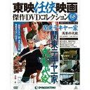 隔週刊東映任侠映画傑作DVDコレクション 第68号 関東テキヤ一家 浅草の代紋