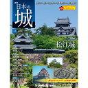 週刊日本の城 改訂版 第31号〜第40号
