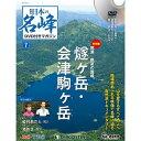 隔週刊 日本の名峰 DVD付マガジン 第7号 尾瀬 晩夏の霊峰 燧ヶ岳