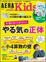 AERA with Kids2019秋号
