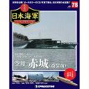 栄光の日本海軍パーフェクトファイル 第78号 空母 赤城(改装前) デアゴスティーニ