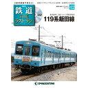 鉄道ザラストラン  42号  119系飯田線 デアゴスティーニ